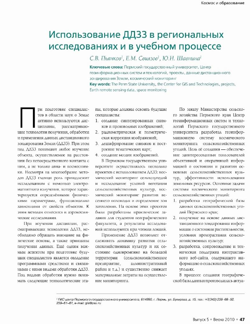 publication108-47