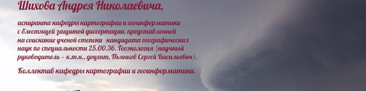 Поздравляем Шихова Андрея Николаевича с защитой кандидатской  Поздравляем Шихова Андрея Николаевича с защитой кандидатской диссертации