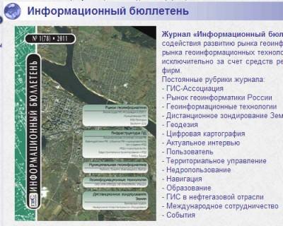 Информационный бюллетень ГИС-Ассоциации, журнал
