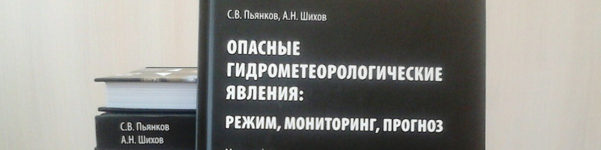 """Вышла в свет монография """"Опасные гидрометеорологические явления: режим, мониторинг, прогноз"""""""