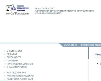 Русская промыщленная компания