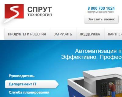 ЗАО «Спрут-Технология»
