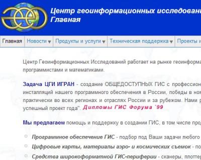 Центр геоинформационных исследований института географии РАН
