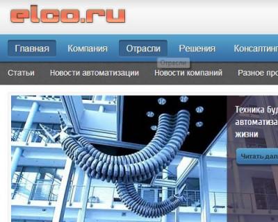 ЗАО «Электронные и компьютерные технологии»