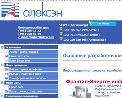 Алексэн фирма