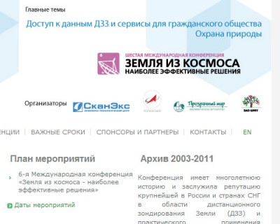 Пятая международная конференция «Земля из космоса – наиболее эффективные решения». Москва, ноябрь – декабрь 2011 г.