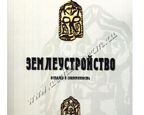 Международная научная конференция «Землеустройство: история и современность». Пермь, 19-21 мая 2011 г