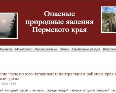 Интернет ресурс «Опасные природные явления Пермского края»