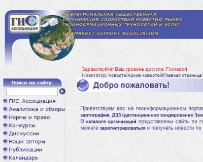 ГИС — Ассоциация, общественная организация