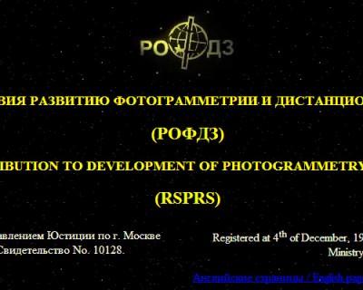 Российское общество содействия развитию фотограмметрии и дистанционного зондирования
