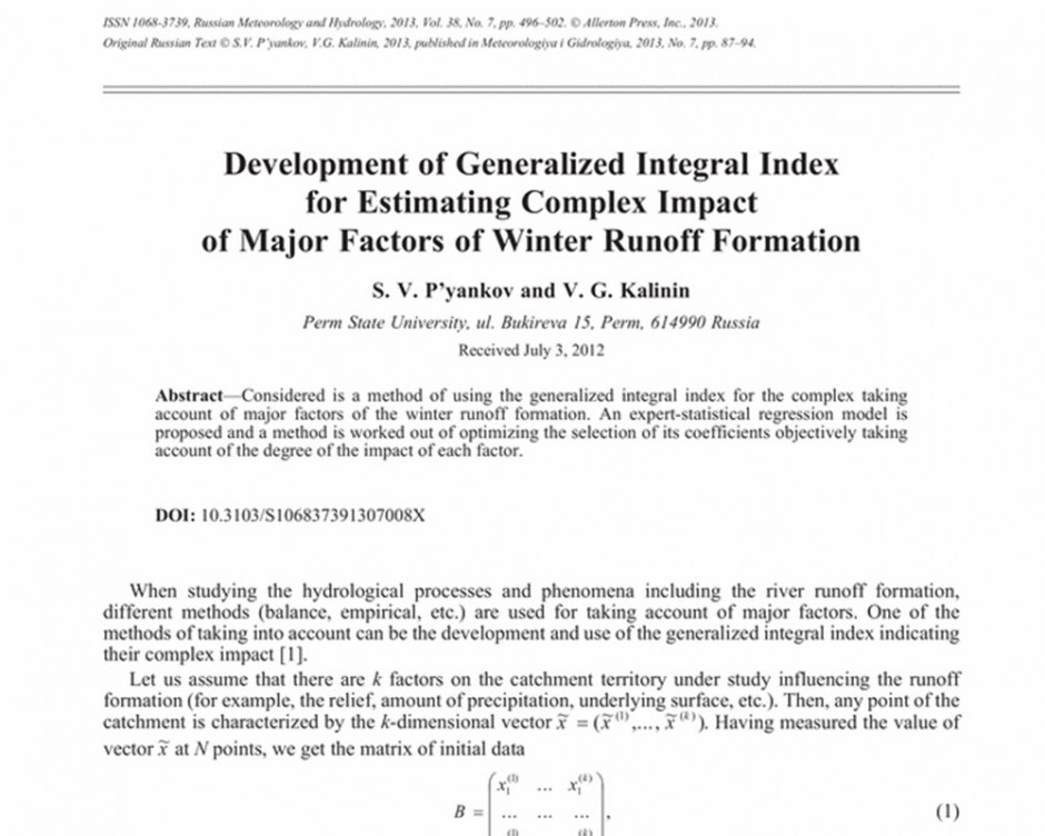 Development of Generalized Integral Index for Estimating Complex Impact of Major Factors of Winter Runoff Formation