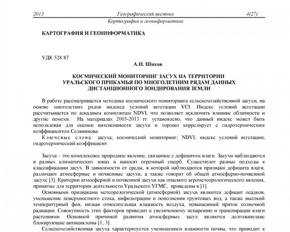 Космический мониторинг засух на территории Уральского Прикамья по многолетним рядам данных ДЗЗ