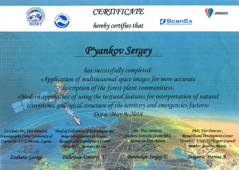 Сотрудники кафедры картографии и геоинформатики приняли участие в II Международной научной конференции GeoiD 2014