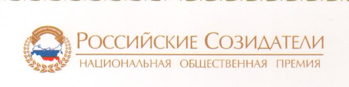 Национальная общественная премия «Российские созидатели» в номинации «Инновации в информационных технологиях»