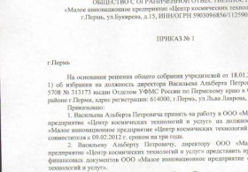"""Приказ №1 (""""МИП """"ЦКТиУ"""")"""