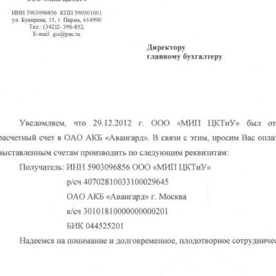 """Реквизиты ООО """"МИП ЦКТиУ"""""""