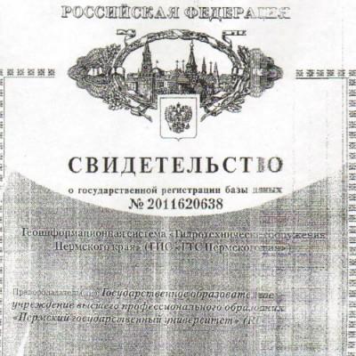 Свидетельство о государственной регистрации базы данных №2011620638