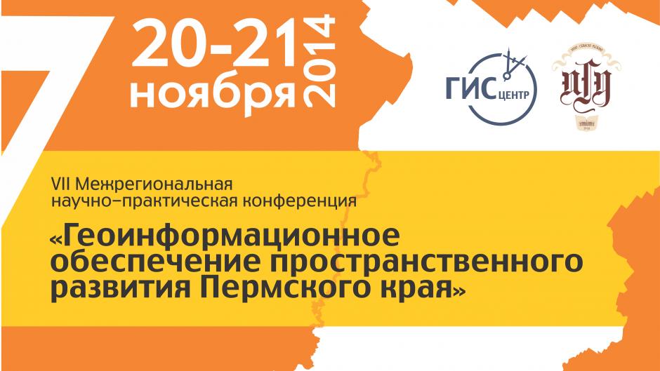Геоинформационное обеспечение пространственного развития Пермского края (2014)