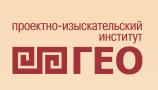 ЗАО «Проектно-изыскательский институт ГЕО»