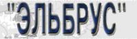 ОАО «СНИБ «Эльбрус»