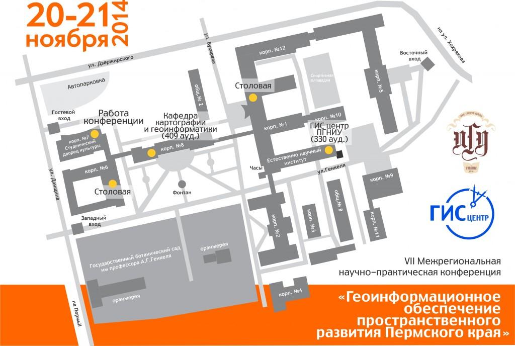 konferentsia_gis_2014_2