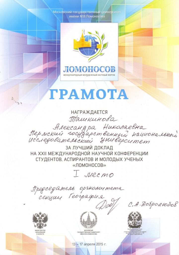 диплом_ташкинова