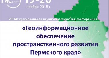 Геоинформационное обеспечение пространственного развития Пермского края (2015)