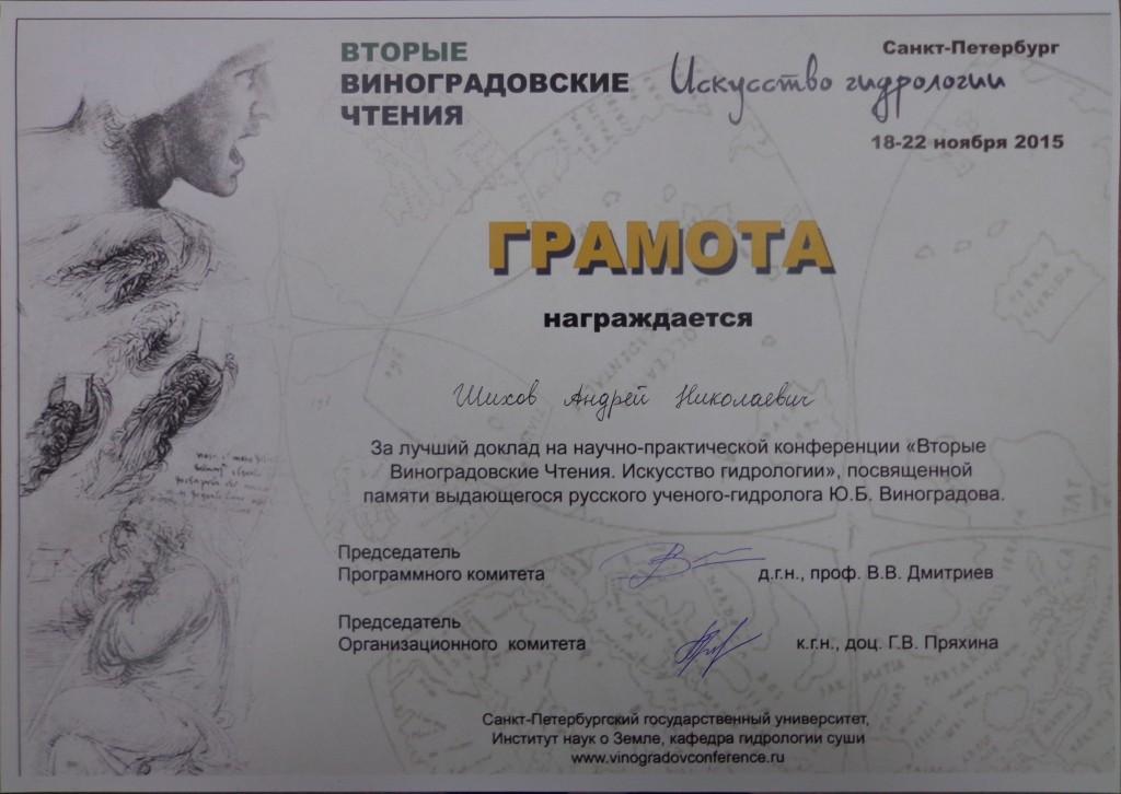 Gramota_Shikhov