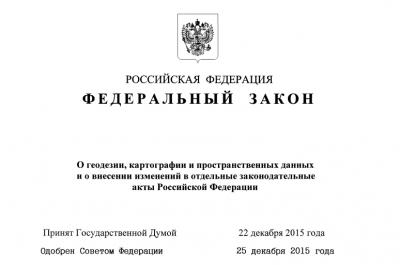 Федеральный закон о геодезии, картографии и пространственных данных и о внесении изменений в отдельные законодательные акты Российской Федерации
