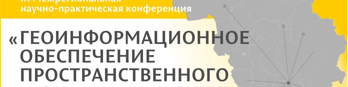 Завершила работу IX межрегиональная научно-практическая конференция «Геоинформационное обеспечение пространственного развития Пермского края»