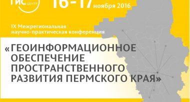 Геоинформационное обеспечение пространственного развития Пермского края (2016)