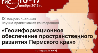 Геоинформационное обеспечение пространственного развития Пермского края 2016