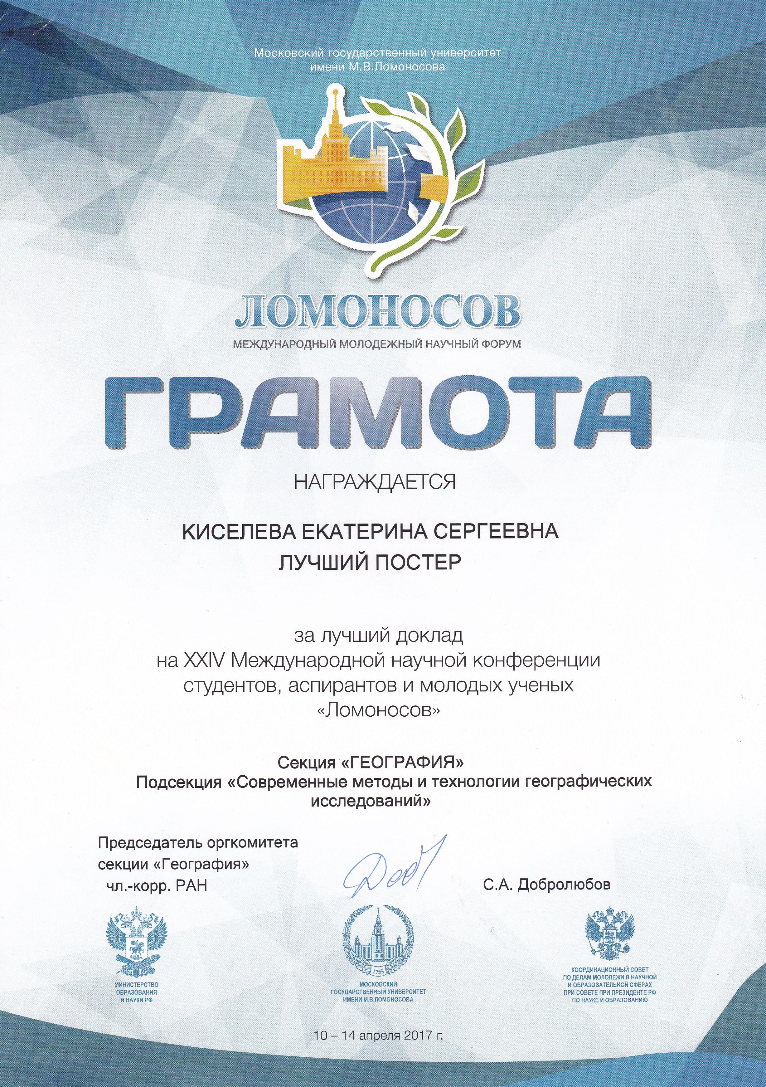 Кисилева_Ломоносов_постер