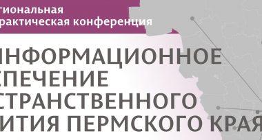 Завершила работу Х Межрегиональная научно-практическая конференция «Геоинформационное обеспечение пространственного развития Пермского края»