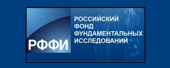 Ученые ПГНИУ выиграли грант РФФИ на издание научного труда