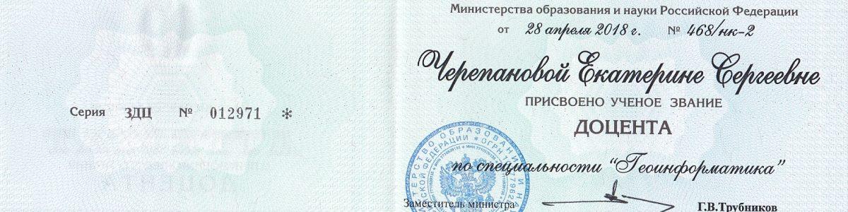 Поздравляем Черепанову Е.С. с получением аттестата о присвоение ученого звания доцента