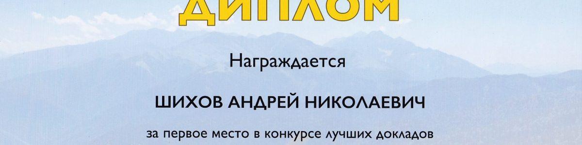 Участие в XXII Школе-конференции молодых ученых «САТЭП-2018» в г. Майкоп