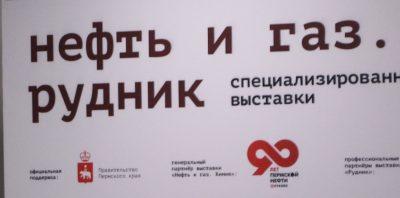 Съезд горнопромышленников Приволжского федерального округа (ПФО)
