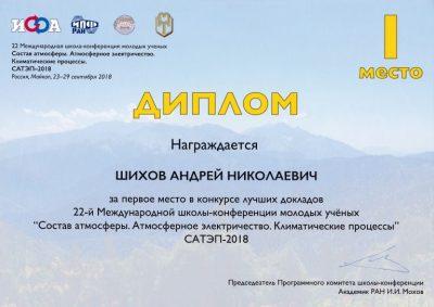 XXII Международная школа-конференция молодых ученых «САТЭП-2018»