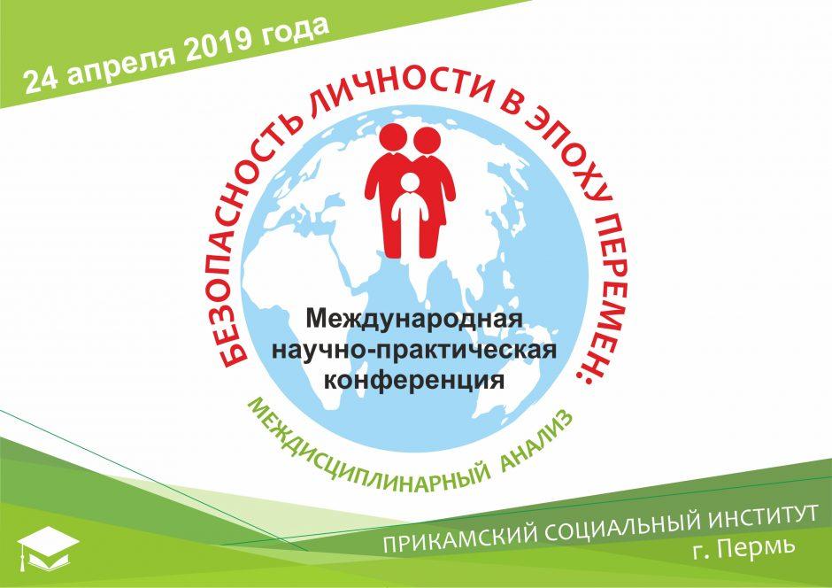 Международная научно-практическая конференция «Безопасность личности в эпоху перемен: междисциплинарный анализ»