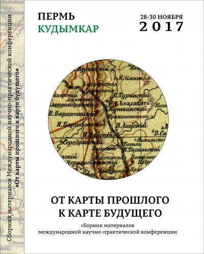Международная научно-практическая конференция «От карты прошлого – к карте будущего»