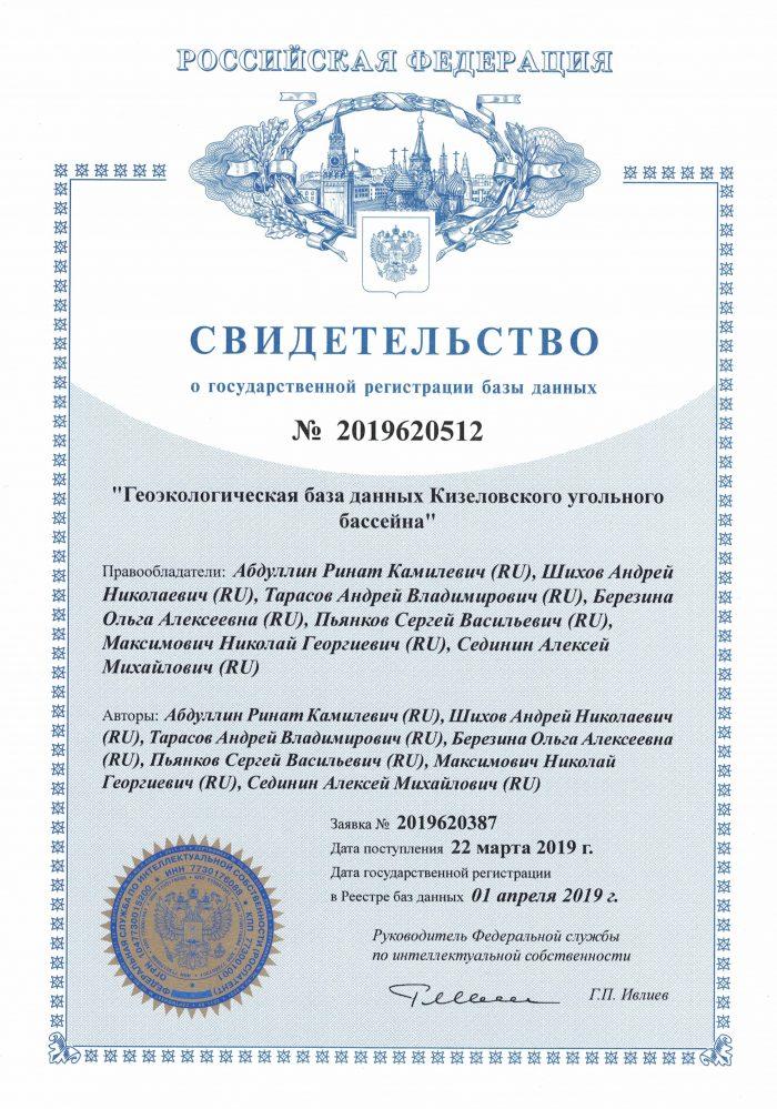 Геоэкологическая база данных Кизеловского угольного бассейна