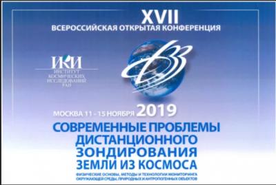 XVII Всероссийская Открытая конференция «Современные проблемы дистанционного зондирования Земли из Космоса»