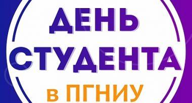 День студента в ПГНИУ!