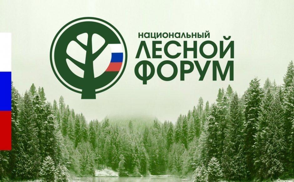 Всероссийский конгресс «Лесной форум»