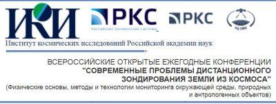 XV Всероссийская открытая конференция «Современные проблемы дистанционного зондирования Земли из Космоса»