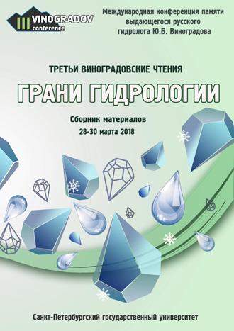 Международная конференция «III Виноградовские чтения. Грани гидрологии»