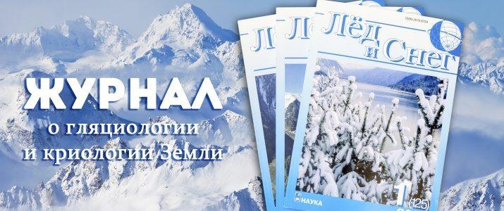 Статья в научном журнале «Лед и снег»