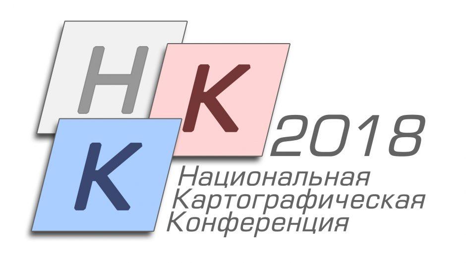 «Национальная картографическая конференция — 2018»