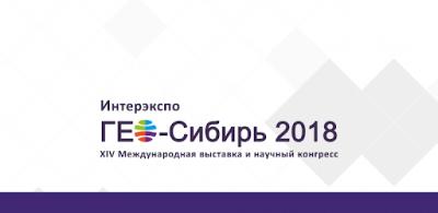 Международная выставка и научный конгресс «ГЕО-СИБИРЬ — 2018»